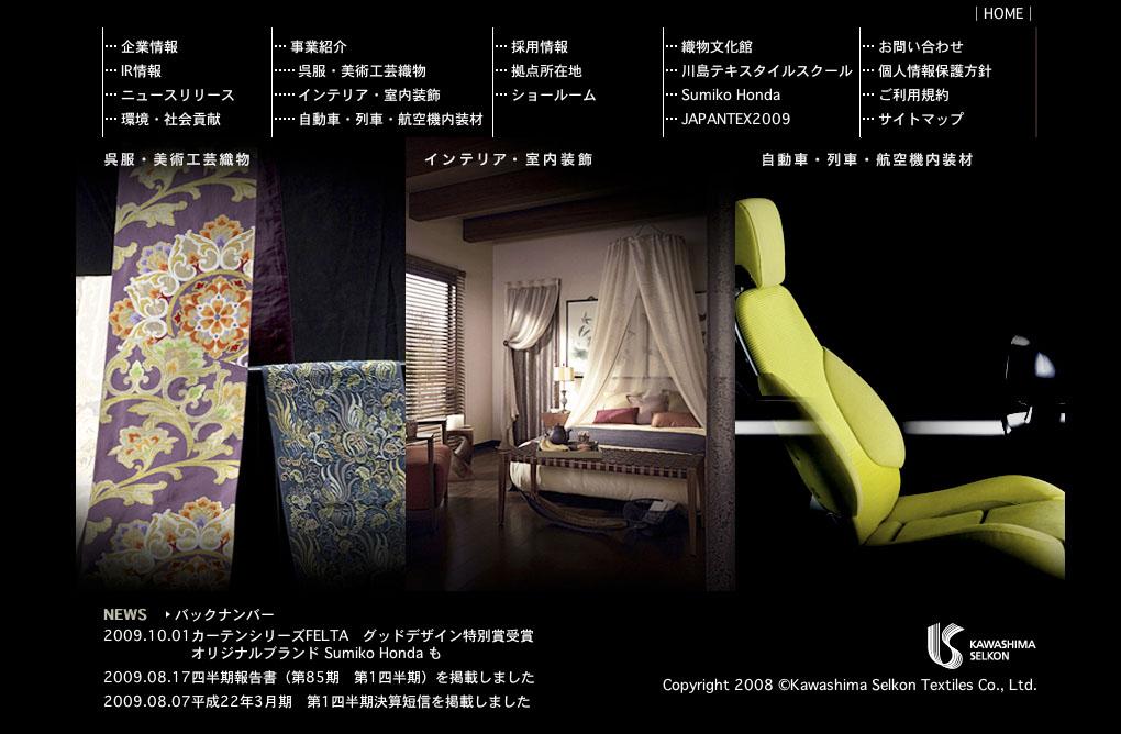 川島織物01