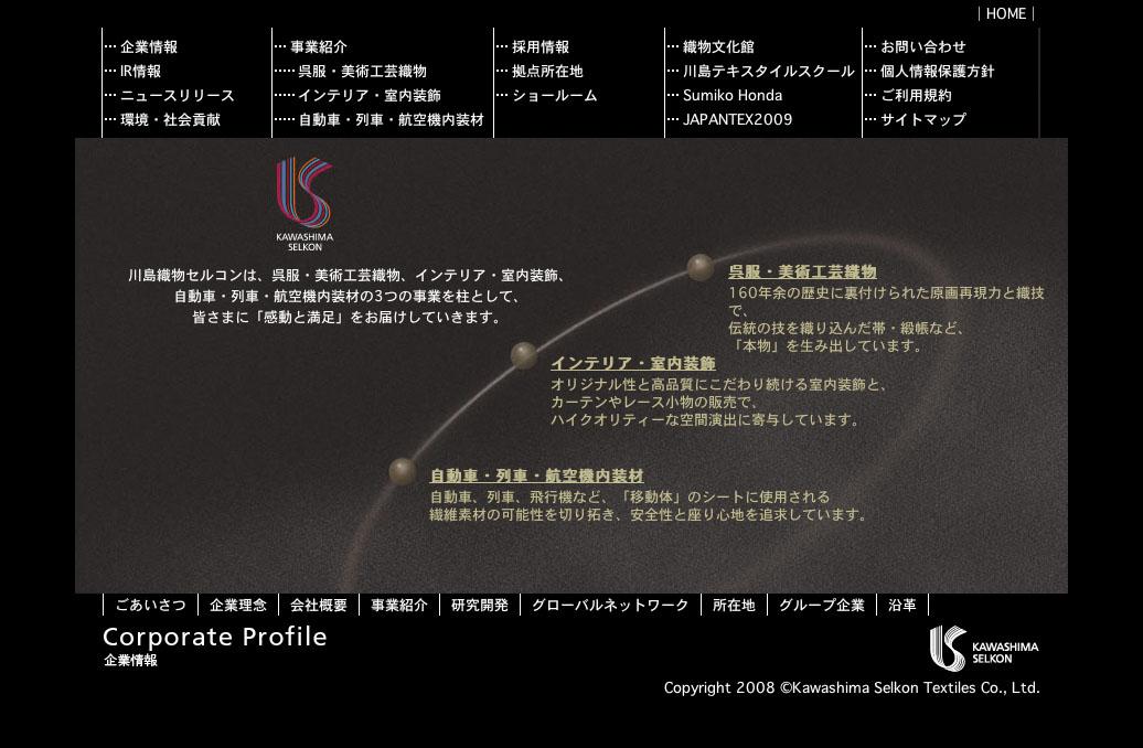 川島織物02